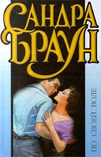 Обложка книги По своей воле
