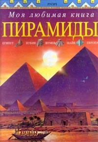 Пирамиды12296407В этой книге рассказывается о пирамидах - удивительных величественных сооружениях, встречающихся в материальной культуре древних египтян, нубийцев, майя, ацтеков, жителей Междуречья. В ней содержится занимательная информация о методах возведения пирамид,их трудолюбивых безымянных строителях, религиозных ритуалах, связанных с этими культовыми сооружениями. Рассчитана на детей среднего школьного возраста.