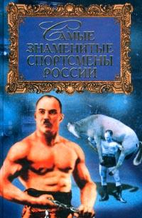 Самые знаменитые спортсмены России