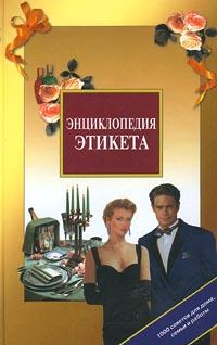 Энциклопедия этикета. 1000 советов для дома, семьи и работы