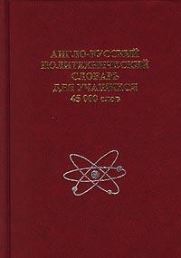 Англо-русский политехнический словарь для учащихся. 45000 слов