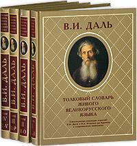 Толковый словарь живого великорусского языка. В 4 томах