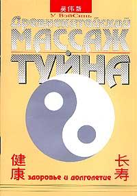 Zakazat.ru Древнекитайский массаж туйна: Здоровье и долголетие. У ВэйСинь