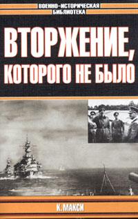 Книга Вторжение, которого не было