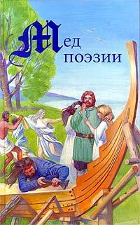 Книга Мед поэзии
