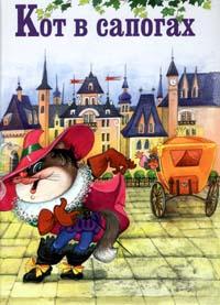 Кот в сапогах12296407Не может быть, чтобы вы не знали сказку про необыкновенного Кота, который говорил человеческим голосом, ходил в сапогах и носил шляпу с пером; сказку про маленькую девочку, у которой было необычное имя — Красная Шапочка. А раз вы знаете эти замечательные сказки, то скорее раскрывайте книжку, читайте сказки своим маленьким сестренкам и братишкам, показывайте им чудесные картинки. И они, так же как и вы, полюбят и Кота в сапогах, и Красную Шапочку.
