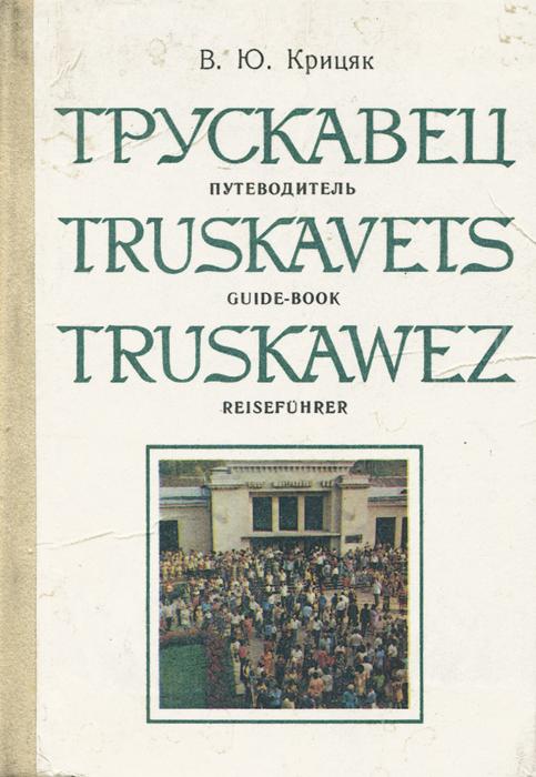 Трускавец / Truskavets / Truskawez. В. Ю. Крицяк