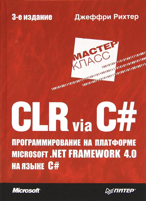 Книга CLR via C#. Программирование на платформе Microsoft .NET Framework 4.0 на языке C#