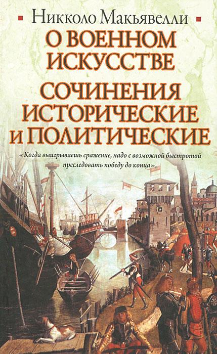 О военном искусстве. Сочинения исторические и политические ( 978-5-271-38933-7 )