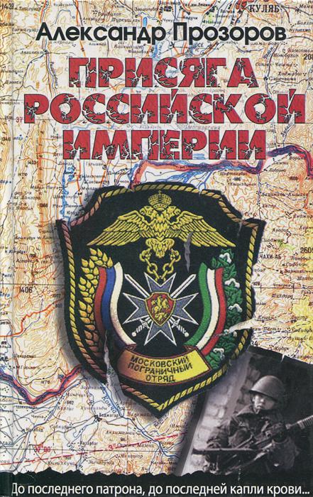 Присяга Российской империи