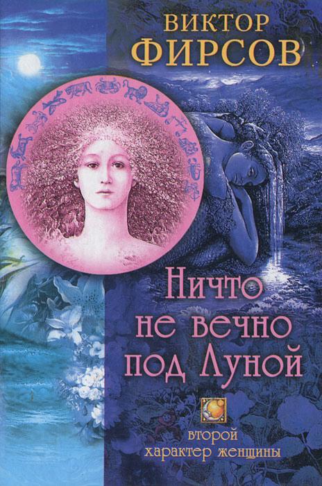 Zakazat.ru: Ничто не вечно под Луной. Второй характер женщины. Виктор Фирсов