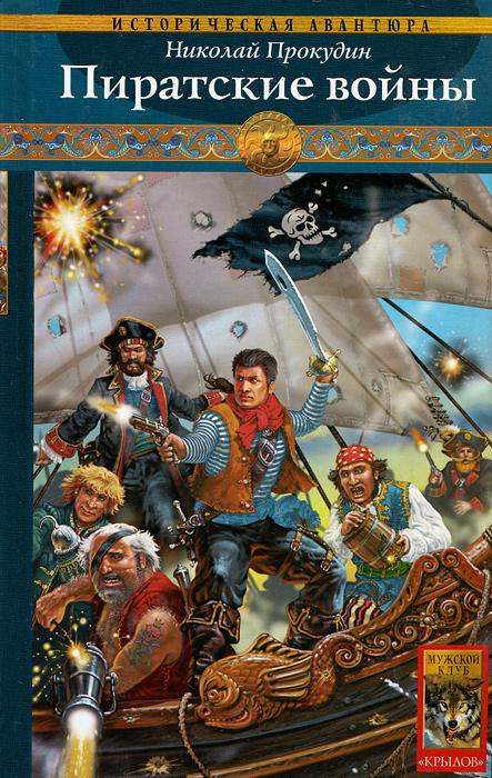 Одиссея полковника Строганова. Книга 2. Пиратские войны
