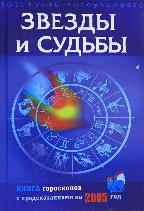 Звезды говорят книга гороскоп скачать