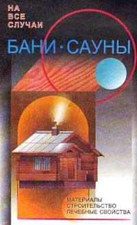 Бани - сауны: Материалы, строительство, лечебные свойства (сост. Рыженко В.И.). Серия: На все случаи