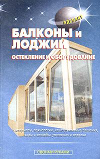 Балконы и лоджии. Остекление и оборудование