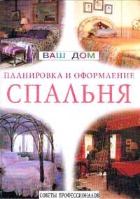 Книга Спальня. Планировка и оформление. Советы профессионалов