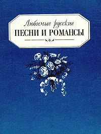 Любимые русские песни и романсы. Песенник ( 5-7546-0004-6 )