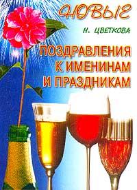 Новые поздравления к именинам и праздникам