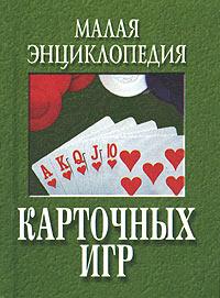 Малая энциклопедия карточных игр. Все о карточных играх