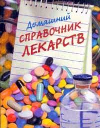 Домашний справочник лекарственных средств
