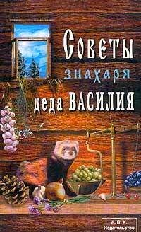 Советы знахаря деда Василия