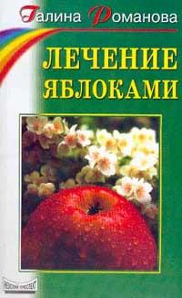 Лечение яблоками. Серия: Советы Анастасии Семеновой и ее друзей