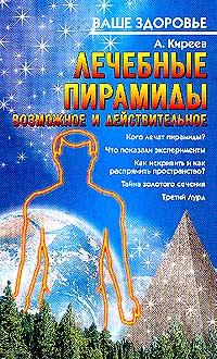 Лечебные пирамиды: Возможное и действительное