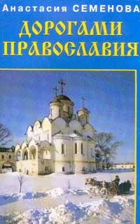 Дорогами православия