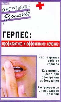 Герпес: профилактика и эффективное лечение