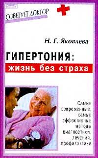 Гипертония: Жизнь без страха: Самые современные, самые эффективные методы диагностики, лечения, проф