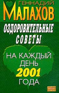 ��������������� ������ �� ������ ���� 2001 �.