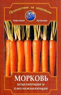 Морковь исцеляющая и омолаживающая. Серия: Путешествие за здоровьем
