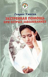 Экстренная помощь на дому при острых заболеваниях. Народный лечебник