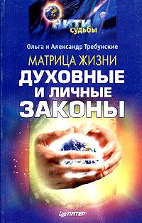 Матрица жизни. Духовные и личные законы