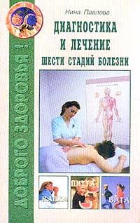 Диагностика и лечение шести стадий болезни