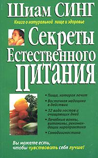 Секреты естественного питания