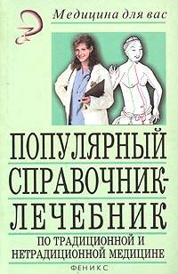 Популярный справочник-лечебник по традиционной и нетрадиционной медицине