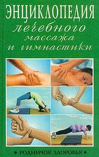 Энциклопедия лечебного массажа и гимнастики