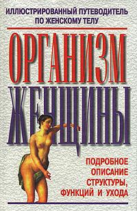 Организм женщины ( 0-553-23886-8, 985-438-412-1, 985-438-412-8 )