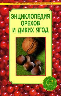 Энциклопедия орехов и диких ягод