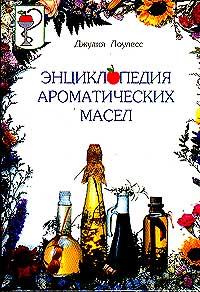 Энциклопедия ароматических масел. Серия: Будьте здоровы
