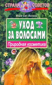 Уход за волосами: Природная косметика (пер. с англ. Львовой Т.Е.). Серия: Страна советов