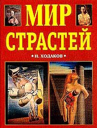 Книга Мир страстей: Словарь-справочник сексо-наркологических терминов