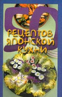 50 рецептов японской кухни