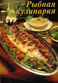 Рыбная кулинария (миниатюрное издание)