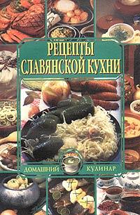 Рецепты славянской кухни
