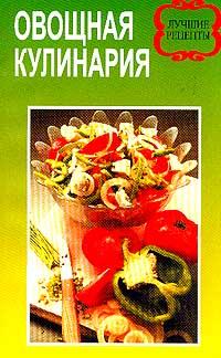 Овощная кулинария