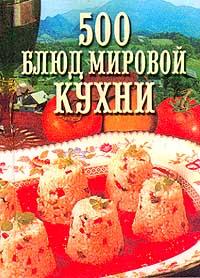500 блюд мировой кухни