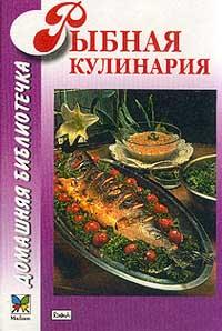 Рыбная кулинария. Серия: Домашняя библиотечка