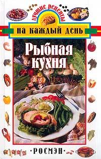 Рыбная кухня. Серия: Лучшие рецепты на каждый день